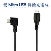 【平板電腦、手機】雙頭 Micro USB 複製對拷線/行動電源充電線 HTC/SAMSUNG/SONY/ASUS/Acer/LG/InFocus/HUAWEI/TWN