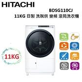 HITACHI 11KG 日製 洗脫烘 變頻 滾筒洗衣機 BDSG110CJ