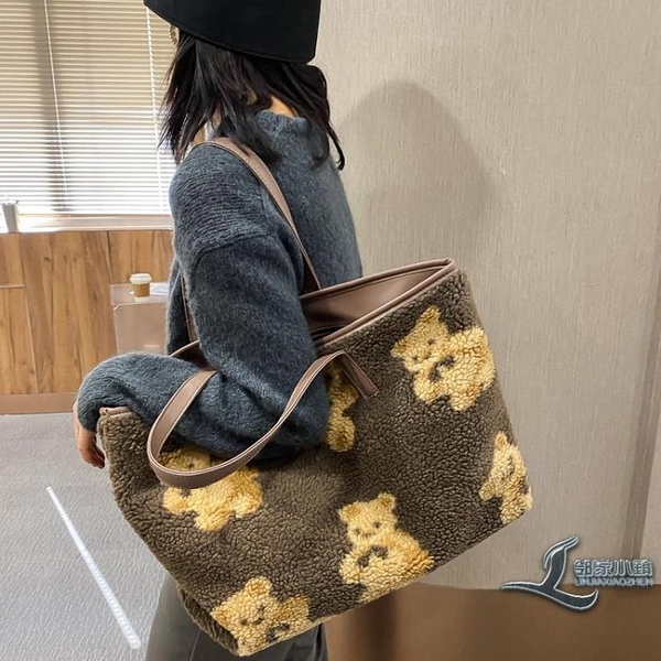 可愛毛絨小熊包包大容量時尚百搭手提包側背包托特包【邻家小鎮】