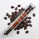 【Diva Life】咖啡豆試管(比利時...