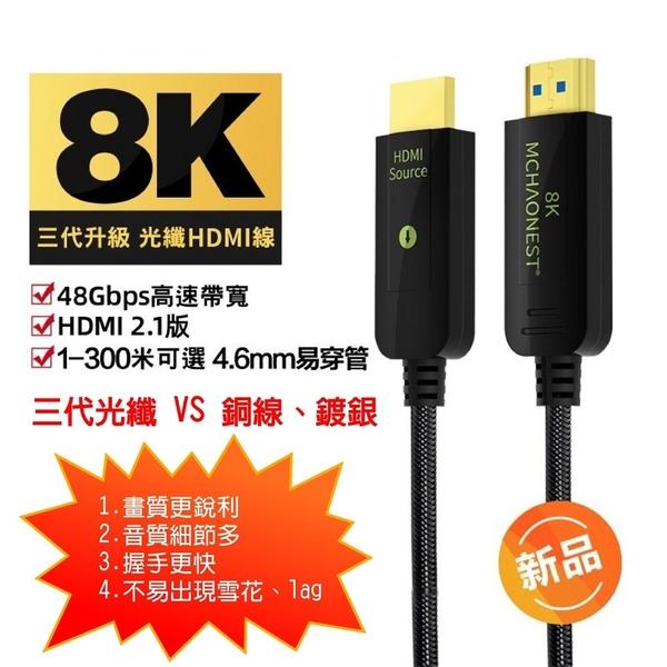 【名展音響】MCHAONEST 純系列1米 2.1版超高清第三代8K光纖 HDMI 適用支援PS5 專用線
