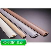KSS 圓型地板配線槽 RD-70MW (乳白) 單支