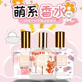 【新增多款】【F046】花之物語 萌系香水 少女花果香調香水 30ML(多款可選)