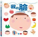 我的臉-幼兒的認識身體互動書 BKB207 | OS小舖