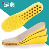 增高鞋墊內增高鞋墊全墊半墊男士女式運動休閒隱形增高墊2/3/4cm