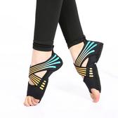空中瑜伽鞋室內露背趾軟底防滑透氣五指專業女舞蹈普拉提瑜伽襪子
