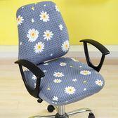 椅子套 辦公電腦椅套罩兩件分體椅套老闆椅套電腦扶手座椅套罩椅子套彈力【星時代女王】