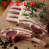 紐西蘭小羔羊法式羊小排,2包4隻(240g±10%),最嫩最沒有騷味的羊排