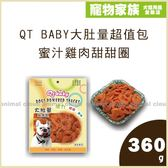 寵物家族-【買大送小】QT BABY大肚量超值包-蜜汁雞肉甜甜圈360g-送愛的獎勵零食*1(口味隨機)