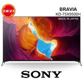贈全省壁掛施工+壁掛架 SONY 索尼 KD-75X9500H 75吋 日製 平面液晶電視 4K HDR 公貨 75X9500H