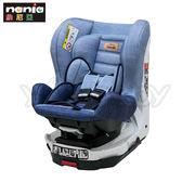 【2018 限量發售】納尼亞 NANIA  ISOFIX 0-4歲安全汽座/汽座(丹寧藍) FB00388
