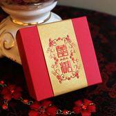 創意結婚喜糖盒/中式個性婚禮喜糖盒子