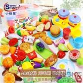 兒童水果蔬菜切切樂女孩過家家廚房仿真做飯餐具切切看寶寶玩具