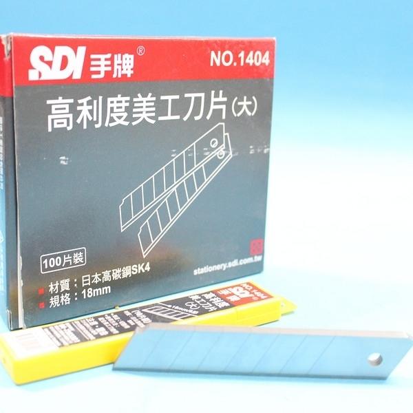 大美工刀片 SDI手牌美工刀片 NO.1404(大片)/一大盒100片入(定70)-日本高碳鋼 高利度小美工刀片