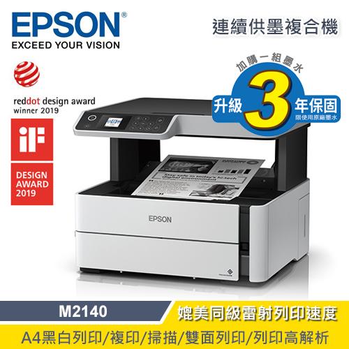 【EPSON 愛普生】M2140 黑白三合一連續供墨印表機 【加碼贈304保溫杯】