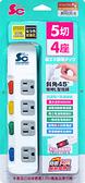 (獨立開關)5開4插3P12尺延長線【多廣角特賣廣場】SinCyuan
