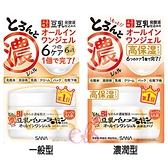 SANA 莎娜 豆乳美肌多效保濕凝膠霜 100g 一般型/濃潤型 二款供選 ☆艾莉莎ELS☆