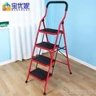 梯子 家用折疊加厚室內多功能工程梯家庭行動梯四步梯人字梯【快速出貨】
