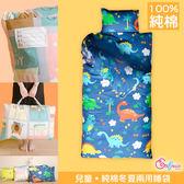 《Embrace英柏絲》100%純棉 兒童冬夏兩用 睡袋(童心插畫)135x150cm可水洗 幼稚園必備 台灣製 攜帶方便