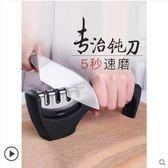 磨刀器磨刀石家用菜刀磨刀棒磨刀定角磨刀神器廚房小工具