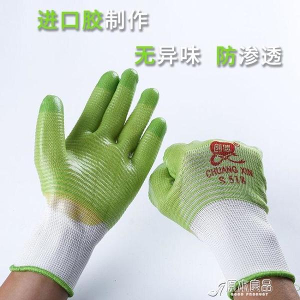 勞保手套 浸膠手套勞保耐磨耐油膠皮掛膠防滑干活手套【快速出貨】