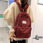 女款後背包簡約森系百搭燈芯絨雙肩包大容量背包【邻家小鎮】