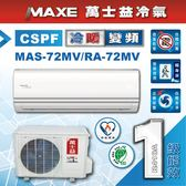 【MAXE萬士益】10-11坪CSPF一級變頻一對一冷暖氣(MAS-72MV/RA-72MV)送基本安裝