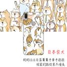 [ZB602KL 軟殼] ASUS ZenFone Max Pro (M1) ZB601KL X00TDB 手機殼 外殼 保護套 日本柴犬