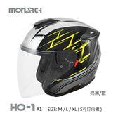 [東門城] M2R MONARCH HO-1#1 (亮黑銀) 撞色條紋騎士3/4罩安全帽 重機 內墨鏡 人身部品