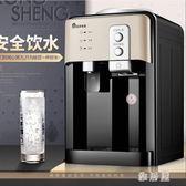 容聲飲水機冰熱臺式制冷熱迷你小型節能家用宿舍冰溫熱開水機TA6886【雅居屋】