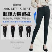 (現貨)PUFII-魔術褲 let s diet 超顯瘦不起球彈力魔術褲(附除毛滾輪) - 1117 現+預 冬【CP11583】