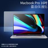 ◇霧面螢幕保護貼 Apple 蘋果 MacBook Pro 16吋 A2141 筆記型電腦保護貼 筆電 軟性 霧貼 霧面貼 保護膜