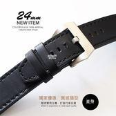 【完全計時】手錶館│Panerai 沛納海代用 大型錶扣 進口錶帶 24mm 加厚 軍錶 特殊質感 黑