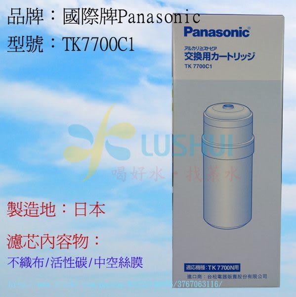 國際牌Panasonic電解水機TK-7700/TK-7700N本體濾心TK-7700C/TK-7700C1