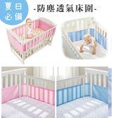 嬰兒床圍 透氣兒童床圍  Breathable 寶寶床護欄 JB1115 好娃娃
