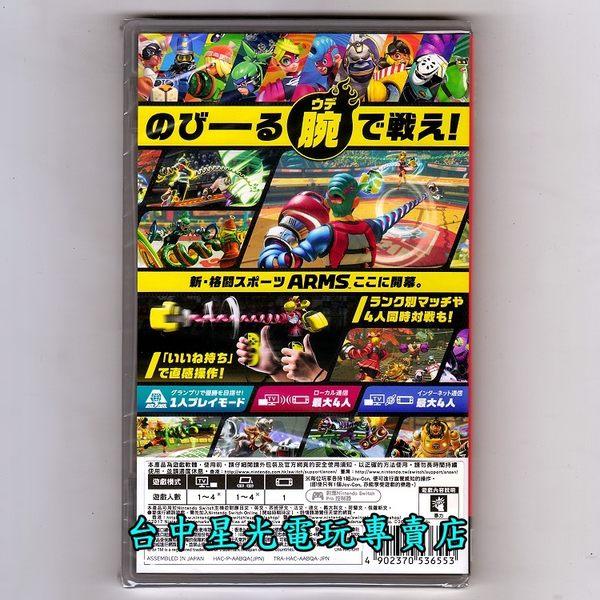 【NS原版片 可刷卡】☆ Nintendo Switch 神臂鬥士 ARMS ☆中文版全新品【台中星光電玩】