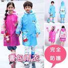 安全反光雨衣 兒童書包位加厚雨衣 充氣創...