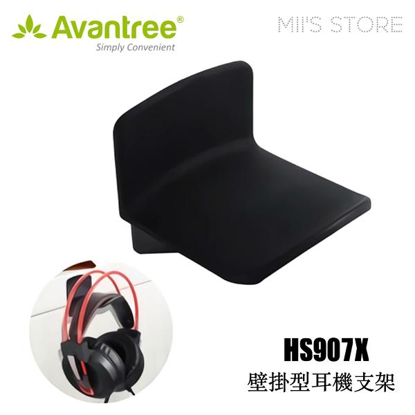Avantree HS907X 壁掛型耳機架 耳機支架 耳機收納 3M背膠 矽膠軟墊 Sennheiser/AKG/鐵三角等耳機適用