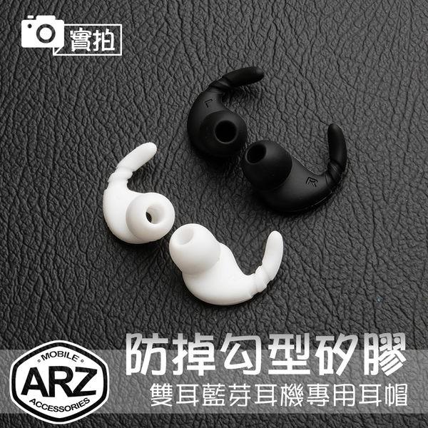 雙耳藍芽耳機專用運動耳帽 防掉勾型耳套 入耳式耳機套 耳翼式耳塞 耳鉤矽膠套 藍牙耳機套 ARZ