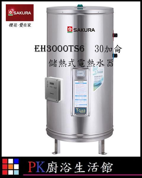 ❤PK廚浴生活館 ❤高雄櫻花牌電熱水器 EH3000TS6 30加侖 儲熱式電熱水器定時定溫 外縣市不運送