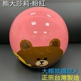 正版授權LINE安全帽/4/3/大帽/小帽款/限量