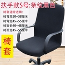 椅套辦公電腦椅子套老板椅套扶手座椅套布藝凳子套轉椅套連身彈力椅套【雙十二快速出貨八折】