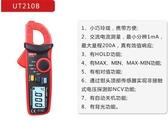 【 一年】UT210B 優利德鉗形電流表勾表手持式數字勾表式 式