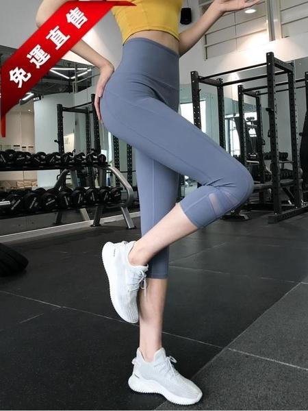 超彈力網紗瑜伽褲薄款緊身運動褲速幹七分褲高腰提臀健身褲女夏季 快速出貨