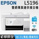 EPSON L5196 雙網 傳真 wifi 連供複合機