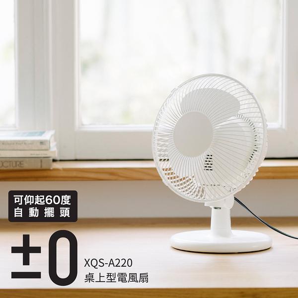 電扇 電風扇 循環扇【U0208】日本正負零±0 桌上型電風扇 XQS-A220(三色) 收納專科