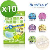 【藍鷹牌】台灣製 水針布立體兒童口罩 5片*10包 (KLNOP)N英國藍