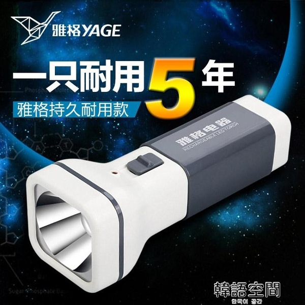 迷你led手電筒家用可充電式 小強光手電筒普通照明多功能超亮 【韓語空間】