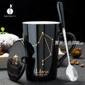 马克杯 創意星座杯子陶瓷馬克杯帶蓋勺辦公室大容量水杯家用咖啡杯泡茶杯·夏茉生活