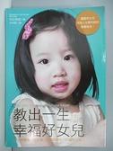 【書寶二手書T9/親子_ANH】教出一生幸福好女兒_和田秀樹